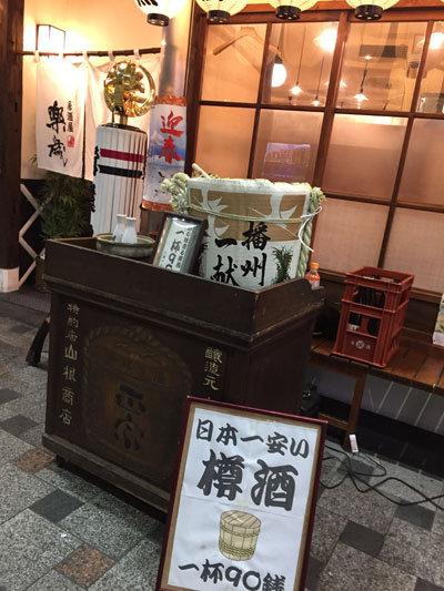 姫路 居酒屋 楽歳 日本酒 90銭