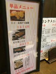 姫路 創作料理 一張羅 一品