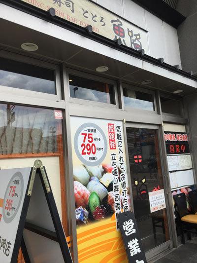 姫路 立喰い 寿司 魚路