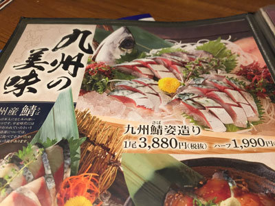 姫路 薩摩魚鮮水産 長崎鯖