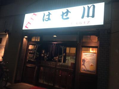 大阪 野田 居酒屋 はせ川