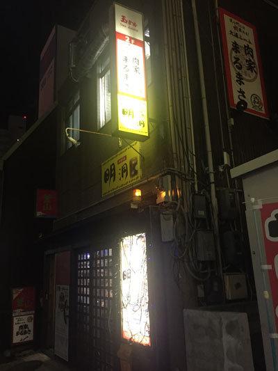 加古川 肉家 まるまさ