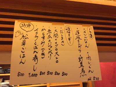 日本酒 ゴーアラウンド神戸 割烹料理 江川 追加メニュー