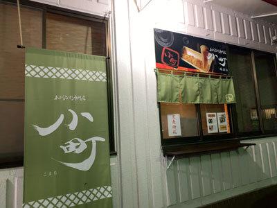 姫路 わらび餅 小町