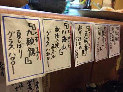 姫路 塩町 だいどころ 菜ごみ 日本酒