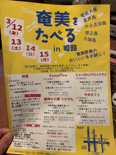 奄美を食べる in 姫路
