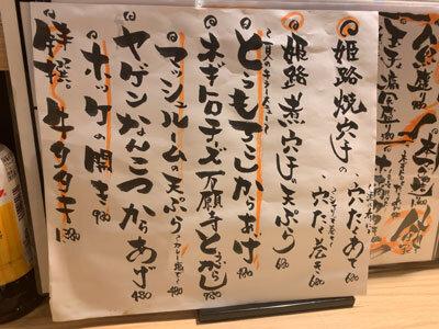 姫路 魚酒場 ジェームス吉田屋 メニュー