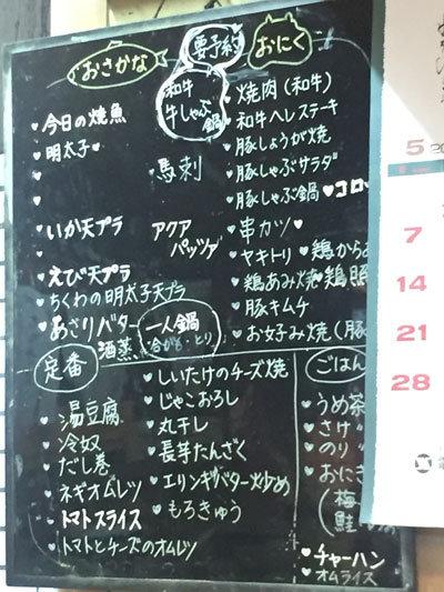 姫路 和食 しゃらら メニュー