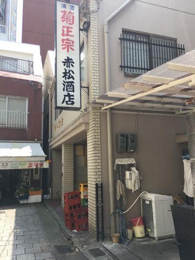 神戸 元町 立呑み 赤松酒店