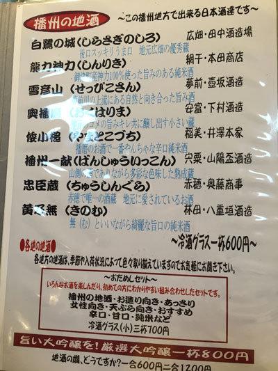 姫路 広畑 太閤寿し 日本酒