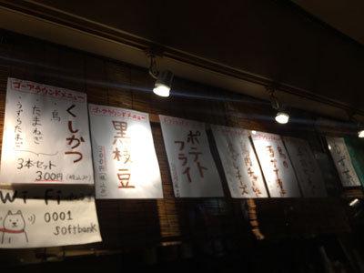 神戸 元町 とろ火屋 日本酒ゴーアラウンド