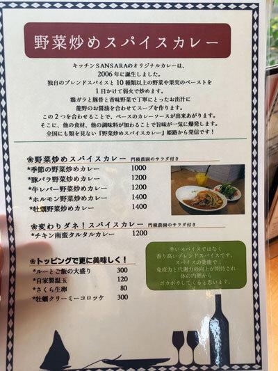 姫路 カレー サンサーラ
