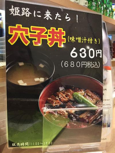 JR姫路 おむすびでござる ひさご 穴子丼