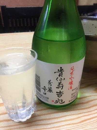 日本酒 貴仙寿 吉兆