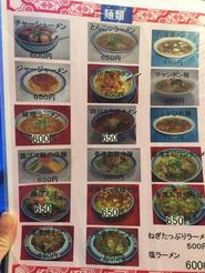 姫路 香港料理 吉祥華 麺メニュー
