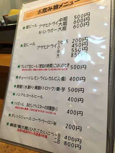 姫路 広畑 太閤寿し ドリンク
