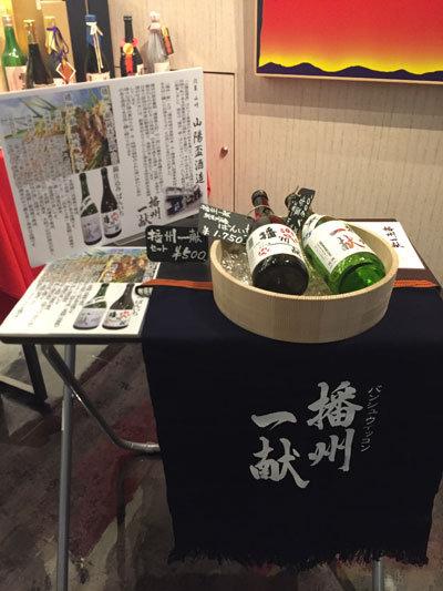 姫路 日本酒 試 イベント 播州一献
