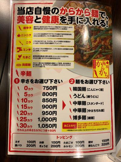 姫路 麺酒屋 からから ラーメンメニュー