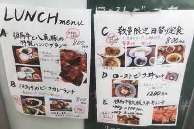 姫路 立吞み 肉バル TSUMUGIYA ランチメニュー