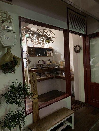 神戸 元町 洋菓子 加集製菓店