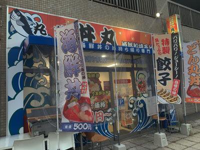 姫路 丼丸 船場店