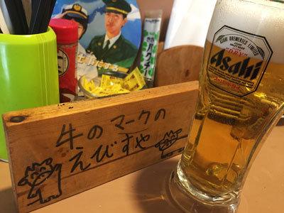 神戸 西元町 牛のマークのえびすや