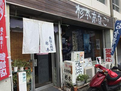 姫路 まちなかバル 2017 あなご料理 杉本
