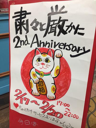 姫路 寿司 アバンサール 2周年
