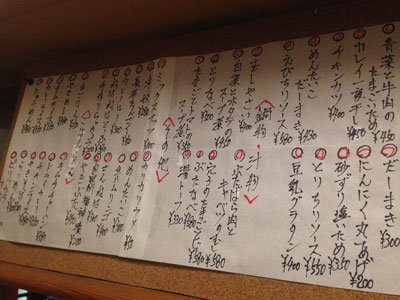 神戸 高架下 居酒屋 かぼちゃ お品書
