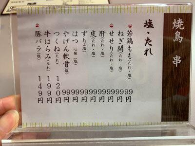 姫路 焼き鳥 鶏屋製作所 メニュー 塩