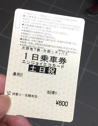 大阪 エンジョイエコカード