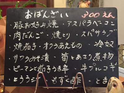 姫路 山陽電車高架下 おばんざい えん メニュー
