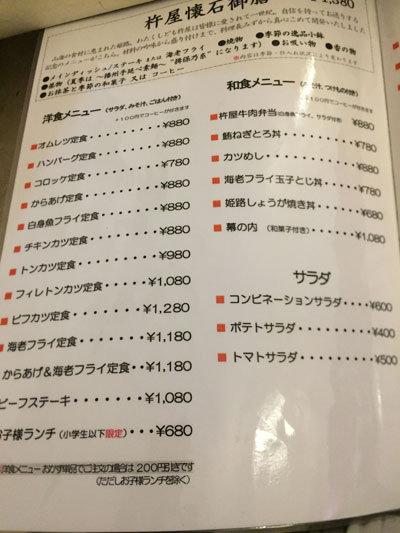 姫路 和菓子 杵屋 メニュー