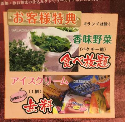 姫路 フェスタバル 焼肉炙り庵 神衛門 パクチー