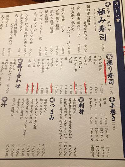 姫路 酒肴 魚寿司 お品書き