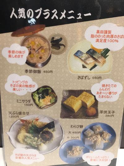 姫路 蕎麦 御座候 サイドメニュー