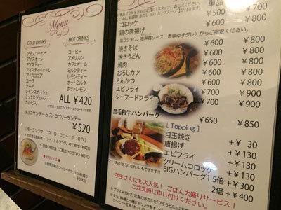 赤穂 レストラン 初音 メニュー