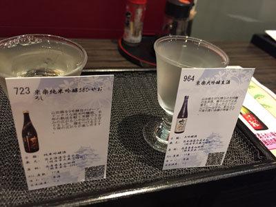 姫路 日本酒 試 イベント 来楽