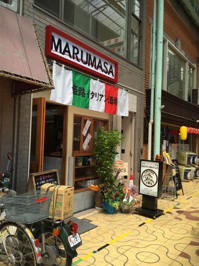 姫路 イタリアン MARUMASA 姫路駅前店