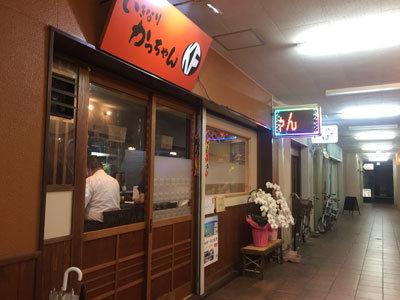 姫路 山陽電車高架下