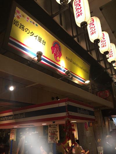姫路 タイ屋台 令