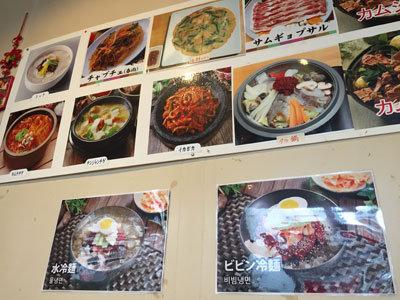 姫路 ランチパスポート 韓国料理 李家房 メニュー