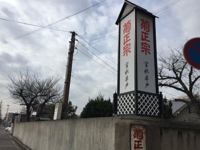 菊正宗 宮水井戸
