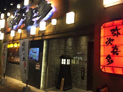 姫路 居酒屋 弥次喜多