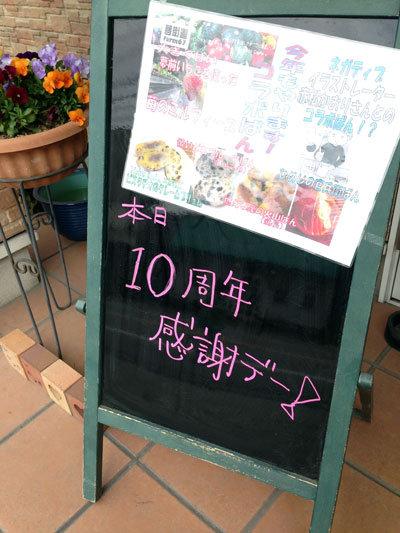 姫路 ベーカリーぱんだ 10周年