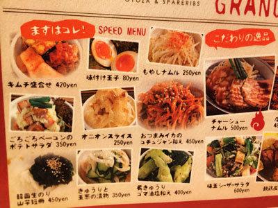 姫路 熟成スペアリブと餃子のお店 TANTONSHA
