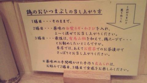 神戸 おいしい焼鳥 くらわんか ぜっけい おひつまぶし 食べ方