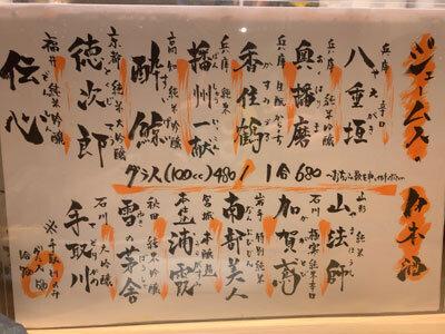 姫路 立呑み ジェームス吉田屋 日本酒メニュー