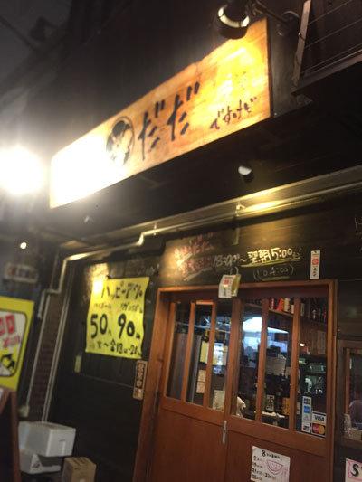 大阪 野田 居酒屋 だだですけど