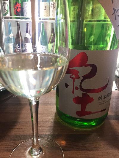 姫路 日本酒バル わが家 日本酒 紀土